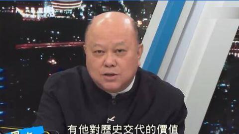 台湾新党副主席:对中国来说最高的价值不是此时此刻的输赢,而是对历史的交代