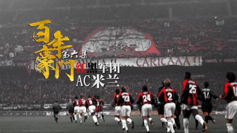 """专题《百年豪门》第六集""""红黑军团""""AC米兰"""