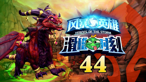 【风暴英雄】滑稽时刻第44期:为了部落!