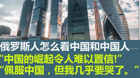 俄罗斯人怎么看中国和中国人