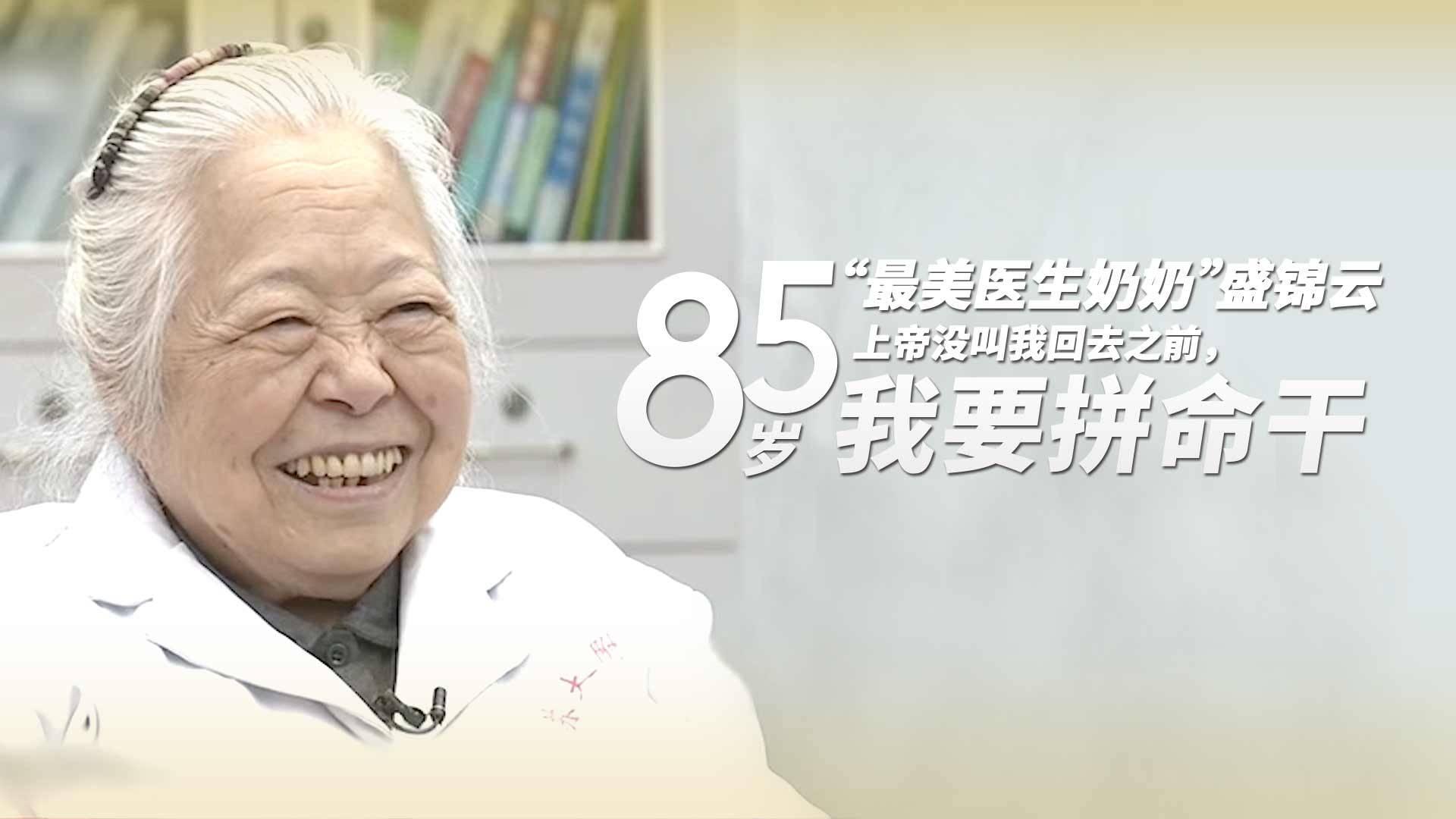 """85岁医生奶奶很生气!""""中国儿童哮喘死亡率世界第一,我心里着急"""""""