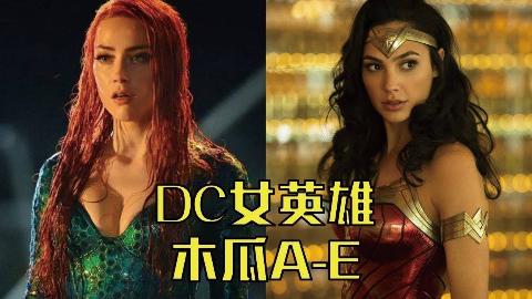DC女英雄「木瓜成熟度排行」A-E杯_海王媚拉 vs. 神奇女侠谁能胜出?_亮影片