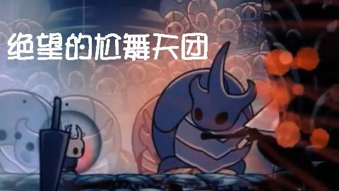 [空洞骑士] 尬舞天团打最终boss空洞骑士的时候会有多绝望?