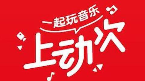 动次TOP榜第29期