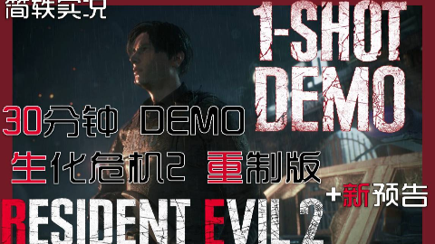 《生化危机2重制版》1-SHOT DEMO 30分钟试玩+新预告【简轶】