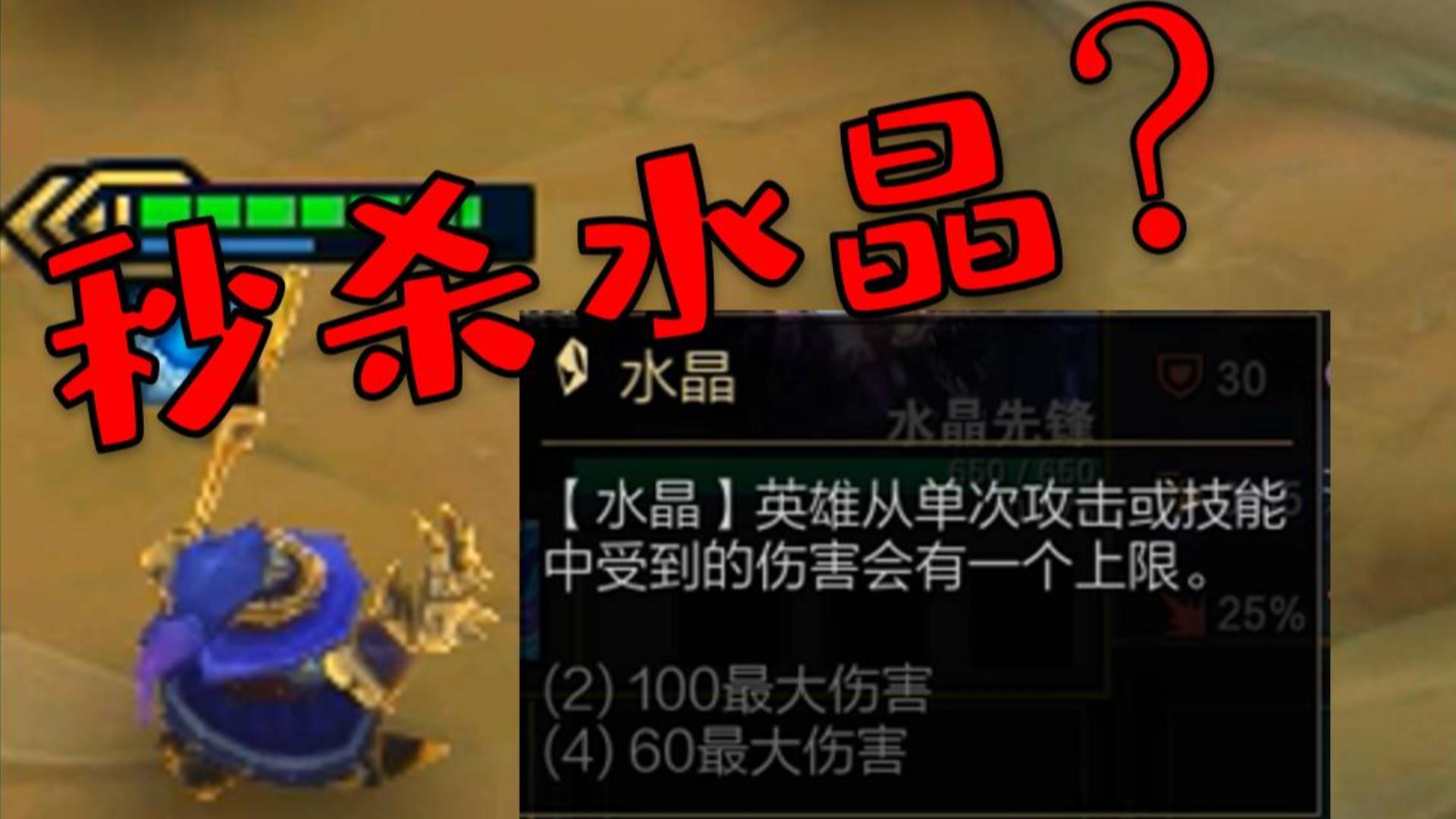 三星小法可以秒杀有水晶BUFF的英雄吗?【云顶之弈S2】06