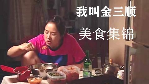 【影视美食】韩式拌饭,生菜包五花肉——电视剧《我叫金三顺》美食集锦