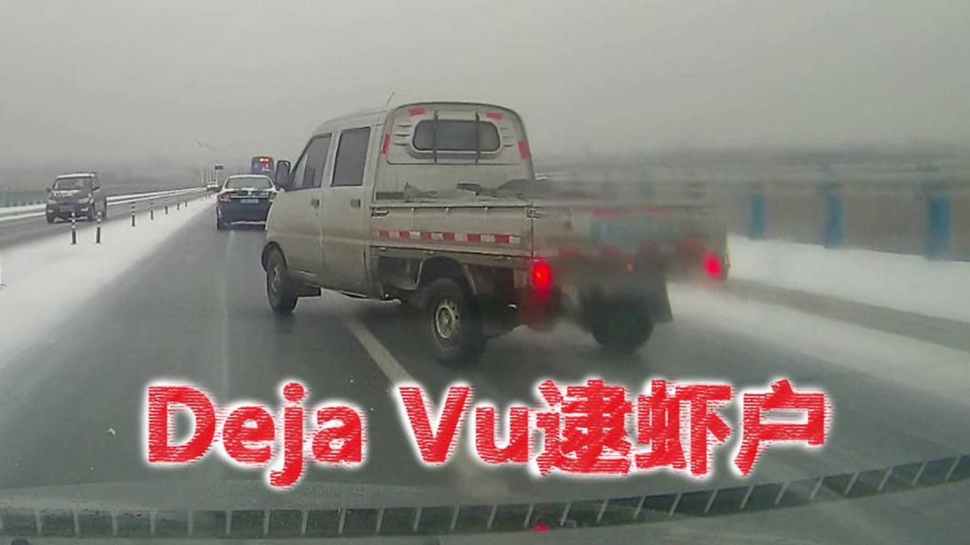 Deja Vu逮虾户2019(三)