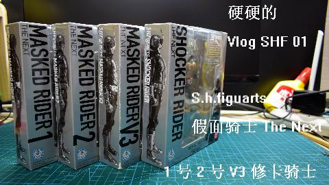 字幕修复 硬硬的玩具Vlog分享 SHF01 假面骑士The Next 1号 2号 V3 修卡骑士