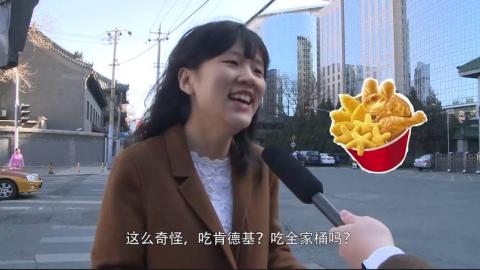 日本街头采访:刷三观!中国人和日本人的脑回路到底有多不一样