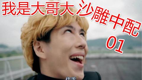 【夜犬X秋田】我是大哥大沙雕中配【01】
