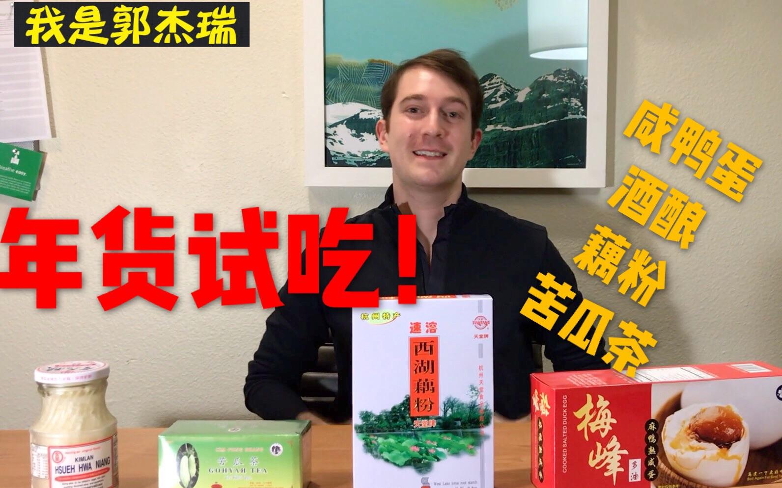 试吃中国年货,第一次吃咸鸭蛋/藕粉/酒酿!