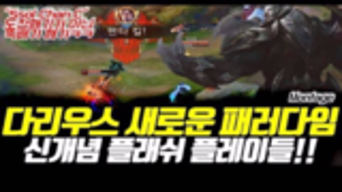 韩服高端局诺手SKT M4A1 C精彩操作集锦 - 诺手蒙太奇 - 英雄联盟LOL