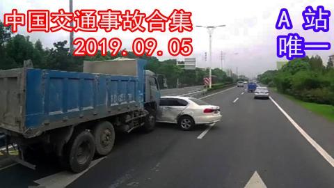 中国交通事故合集2019.09.05:轿车胆子太大,货车盲区变道,下一秒果然被撞了