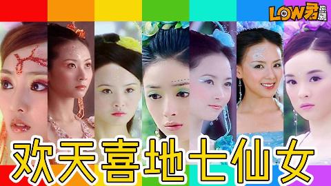 【low君】《欢天喜地七仙女》:全员恋爱,颜值在线,每对CP都很甜!