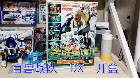 【牛健开盒】百兽战队   DX   牙吠王