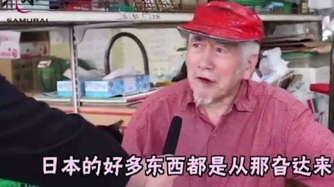 街头采访日本大爷,竟然这样说中国