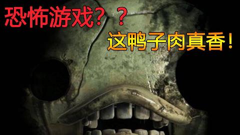 【黑暗欺骗】最难恐怖游戏硬生生玩成美食游戏!!第三期