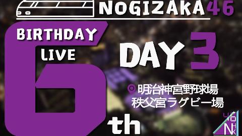 【乃木坂46】6th YEAR BIRTHDAY LIVE Day 3 【NHK-46字幕组】
