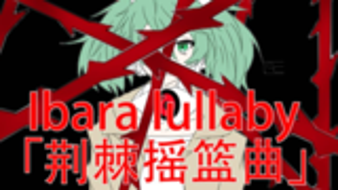 [vc翻调]荆棘摇篮曲「Ibara lullaby/イバラララバイ」MIku Dark Style