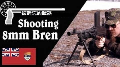 【搬运/已加工字幕】加拿大8毫米英格利斯布伦机枪 靶场试射