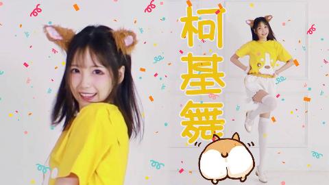 【YUI】首次安全裤外穿の柯基舞(变种兔子舞)-2P手机竖屏