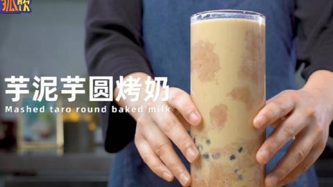 芋泥芋圆烤奶的制作,暖暖的热饮更适合冬天哦!
