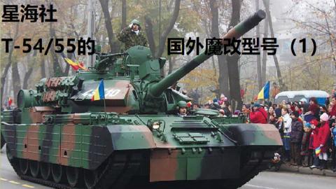 【星海社第176期】老骥伏枥:T-54/55的国外魔改型号(1)