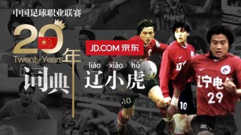 中国足球职业联赛20年词典第十六集——辽小虎