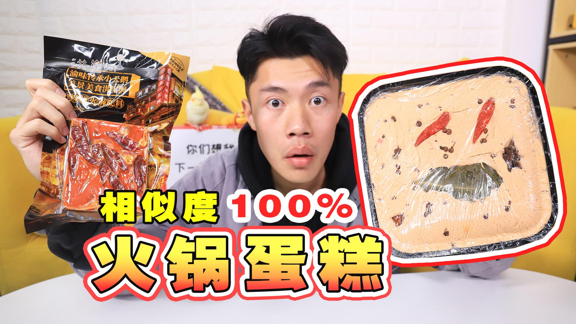 【食货砖家 TV】试吃网红火锅底料蛋糕,还能吃出四川味吗?