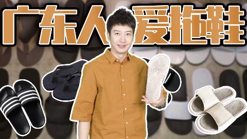 【粤知一二】广东人有多低调,看他们穿拖鞋就知道!