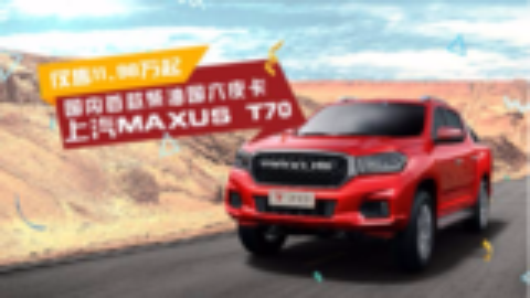 仅售11.98万起,国内首款柴油国六皮卡上汽MAXUS T70上市