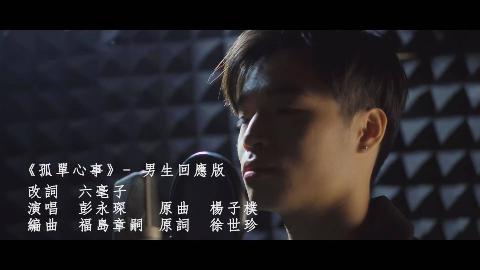 《孤單心事》- 男生回應版  covered by 彭永琛Sean Pang|微辣Manner