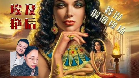 【神秘世界】埃及艳后-影响罗马帝国诞生的女人