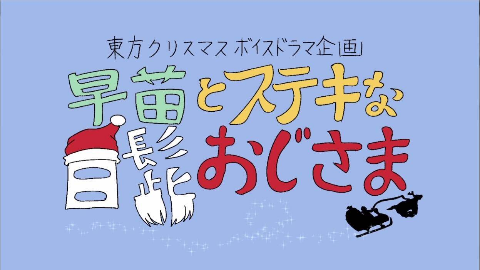 (熟肉)【东方圣诞声剧企划】早苗与美妙的白发老爷爷
