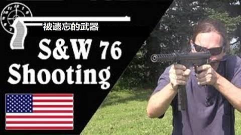 【搬运/已加工字幕】史密森维森 Model 76冲锋枪 靶场试射