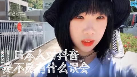 日本人对抖音是不是有什么误会?21 春天来啦