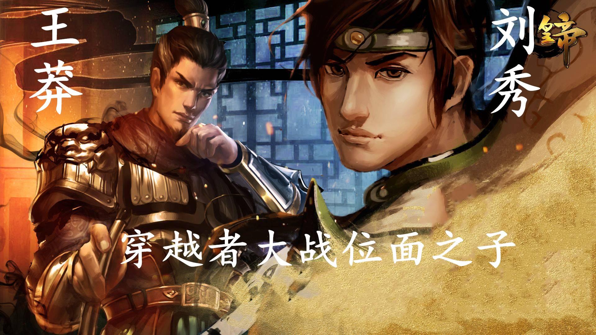中国神话宇宙!穿越者王莽大战位面之子刘秀!