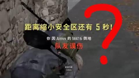 【王可可】PUBG六杀小姐姐竟被无良队友无情射杀?
