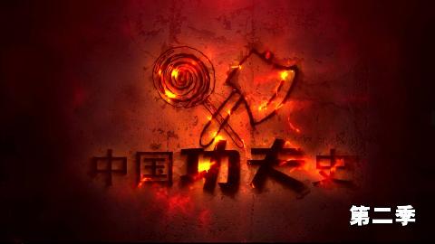 中国功夫史第二季 第七十九集至八十六集合辑