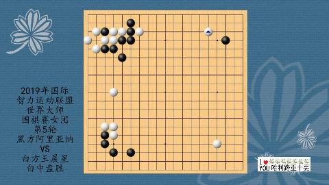 2019年国际智力运动联盟世界大师围棋赛第5轮,阿里亚纳VS王晨星,白中盘胜
