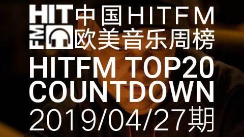 【HITFM】中国HITFM欧美音乐周榜HITFM TOP20 Countdown 20190427