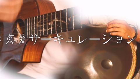"""【手碟&尤克里里改编】《恋爱循环》-朋友,有没有兴趣尝一下""""大锅炖香菜""""!!!"""
