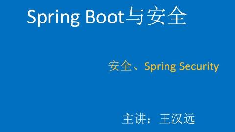 Spring Boot与安全