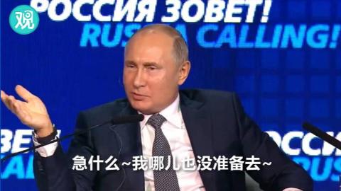 """被问""""下台""""后俄罗斯会变成啥样,普京的回答把观众都逗乐了"""
