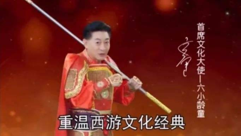 六小龄童老师教大家认识东方神话之父吴承恩的伟大之处