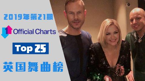 「 英国舞曲榜 」 2019年第21期
