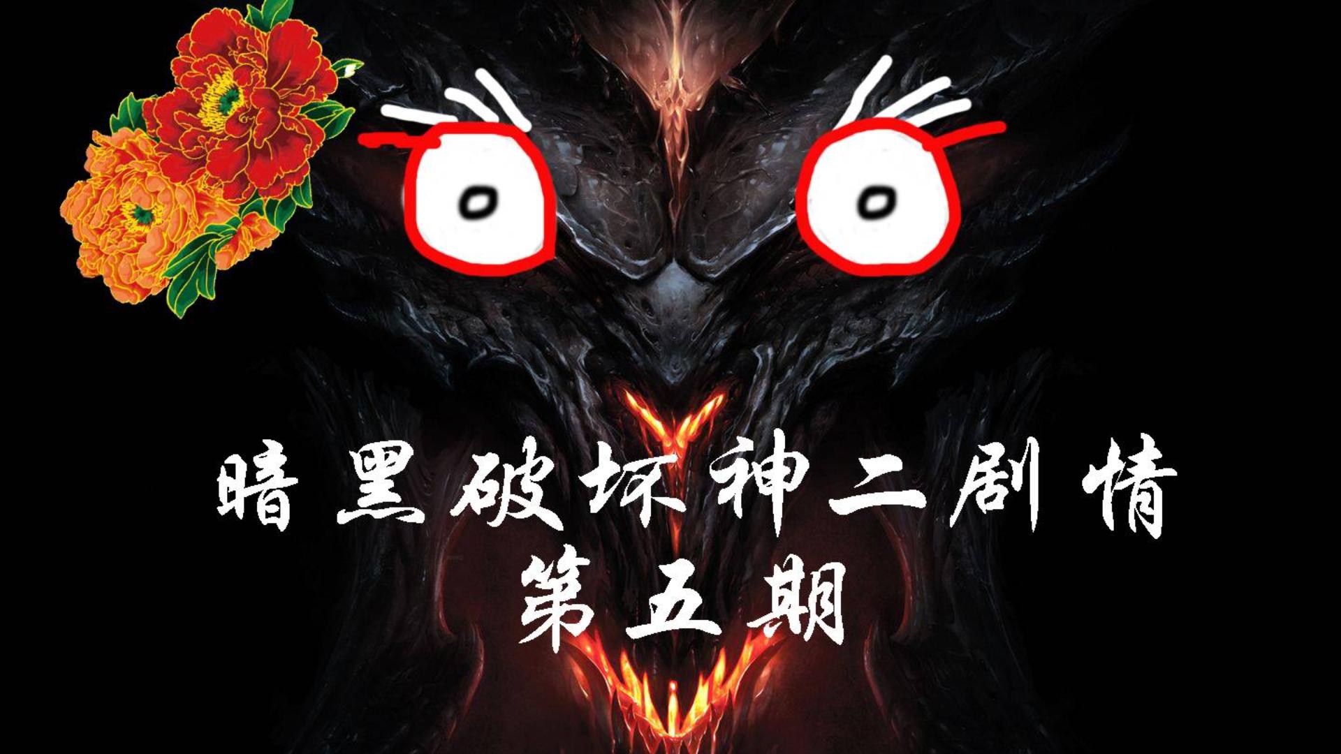 暗黑破坏神剧情解说【第五期】