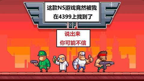 说出来你可能不信,这款NS游戏被我从4399网站上找到了!