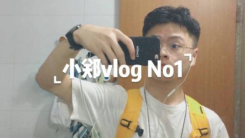 小郑zzh的Vlog